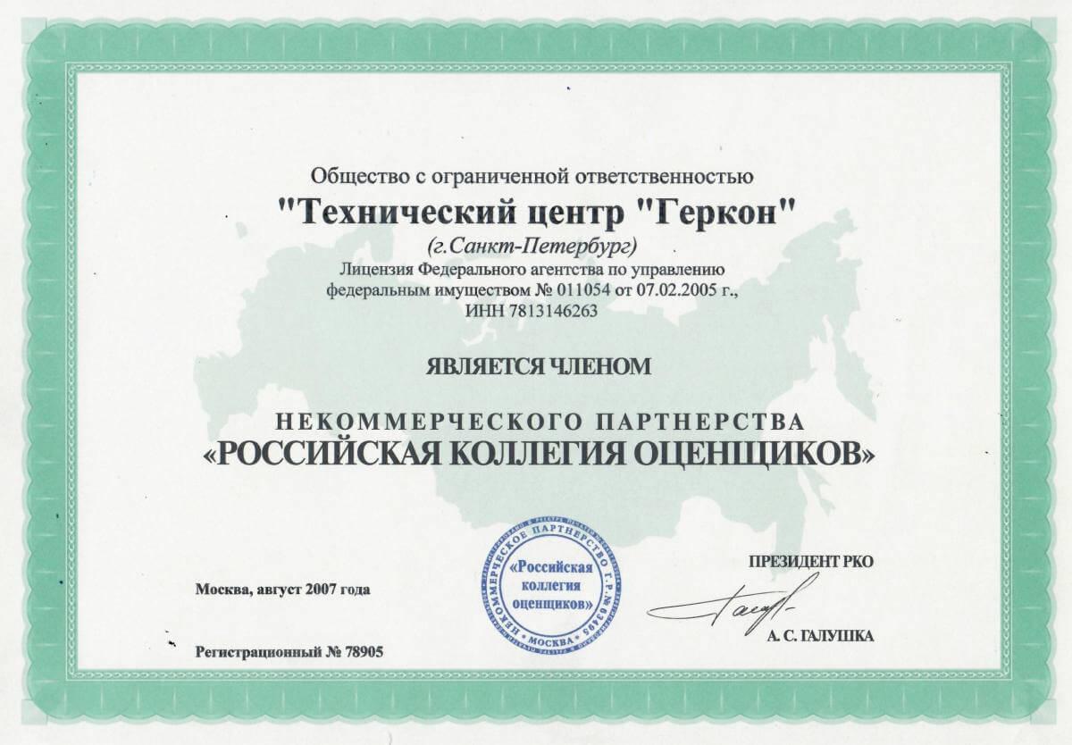 Свидетельство ТЦ Геркон